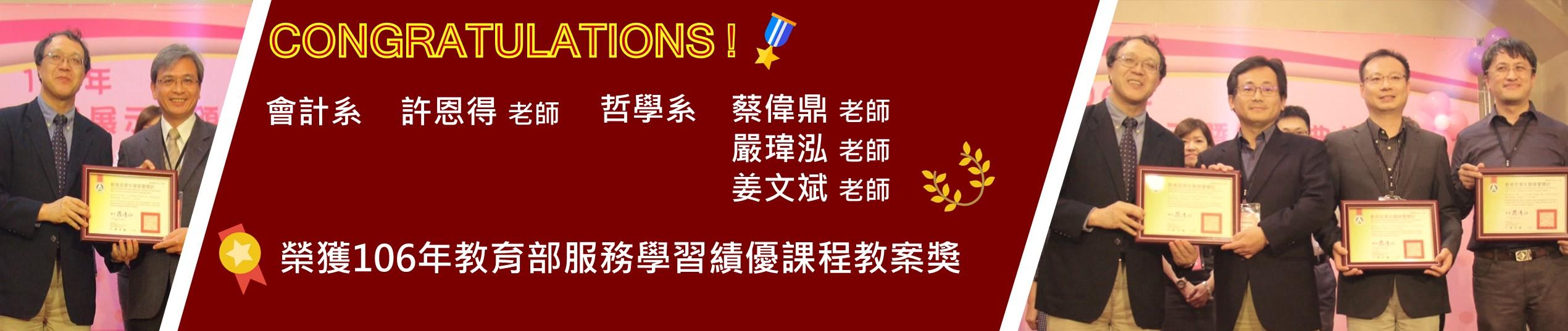 賀!本校教師獲106年全國服務學習績優教案獎