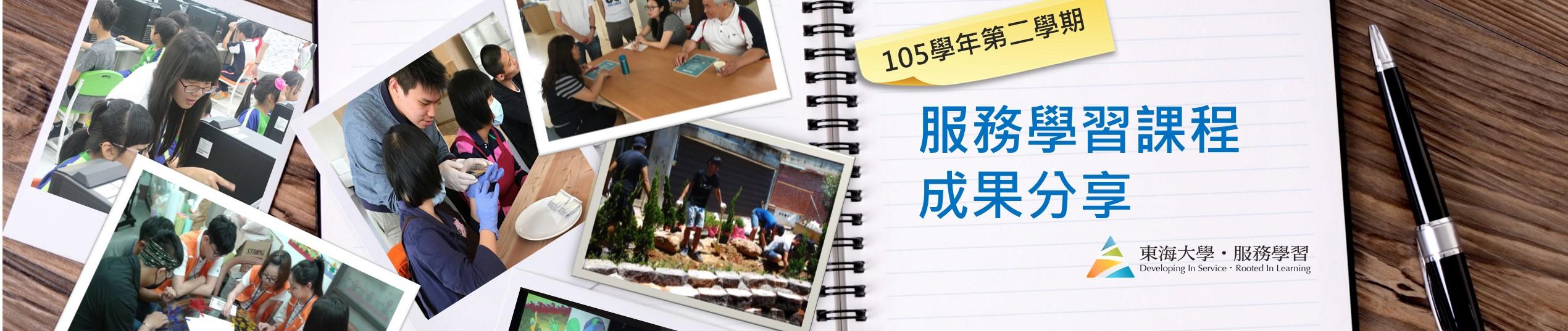105學年第二學期服務學習課程成果分享