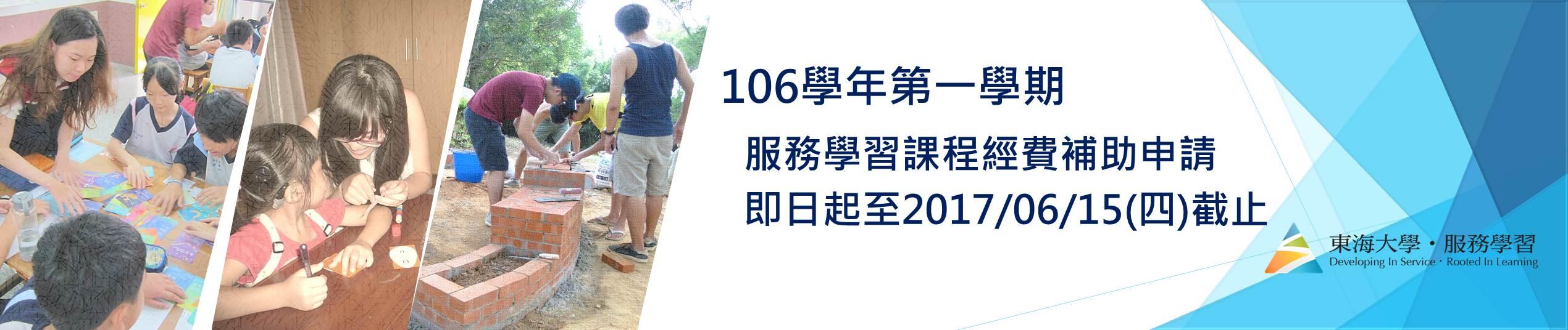 106學年度第1學期服務學習課程經費補助開始申請