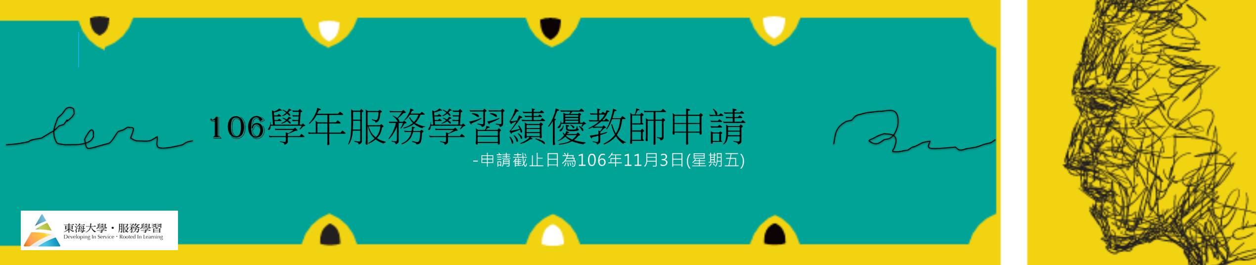 106學年度服務學習課程績優教師獎勵開始申請