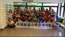 103【永齡希望小學「讓我們LINE在一起」自我探索夏令營】