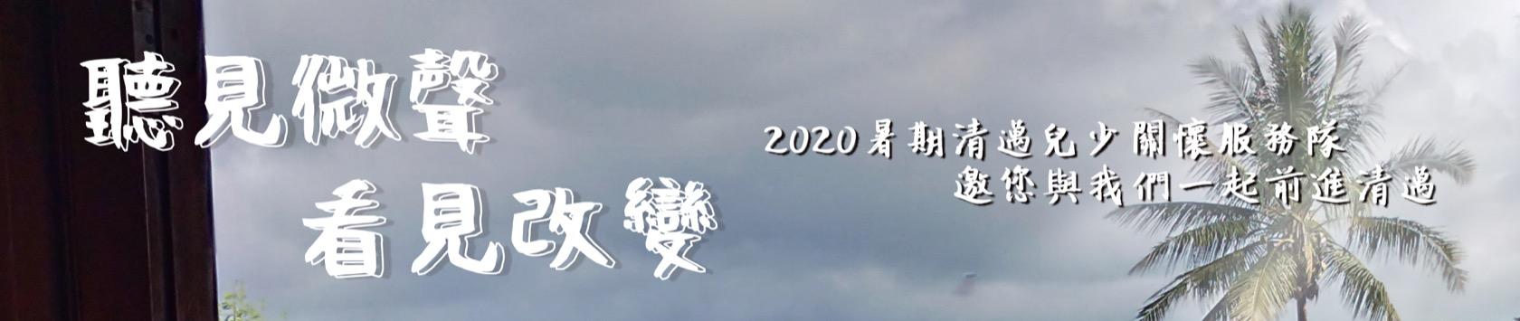2020暑期清邁兒少關懷服務計畫